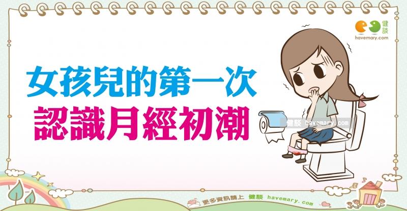 月經,月經初潮,第一次月經,健康圖文,健康漫畫,漫漫健康,Menstruation, period, menstrual cycle for the first time,健談,健談網,havemary