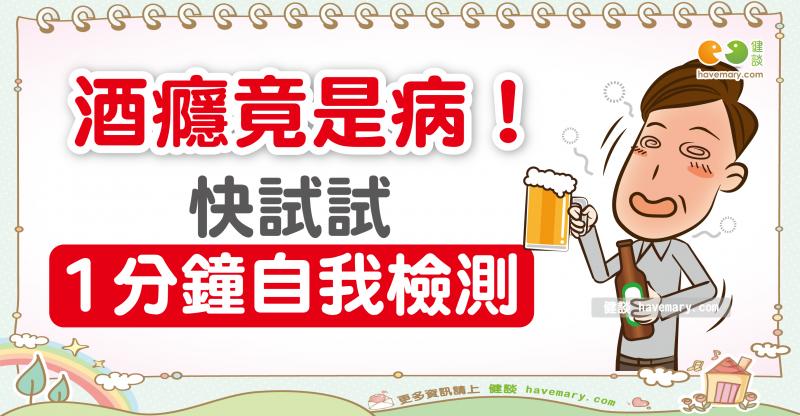 酒癮,飲酒,應酬,健康圖文,健康漫畫,漫漫健康,圖解健康,Alcoholics, drinking,健談,健談網,havemary