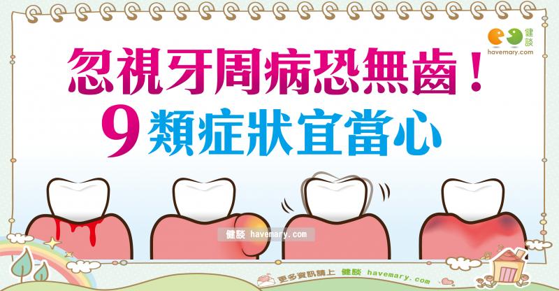 牙周病,牙周病症狀,牙周病徵兆,健康圖文,健康漫畫,漫漫健康,圖解健康,黃斌洋,黃斌洋醫師,Periodontal disease, symptoms of periodontal disease,健談,健談網,havemary