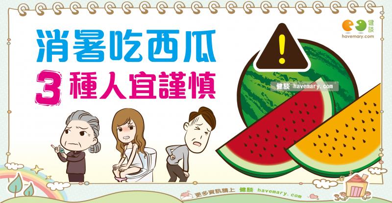 西瓜,慢性疾病,攝取量,健康圖文,健康漫畫,漫漫健康,圖解健康,Watermelon, chronic diseases, intake,健談,健談網,havemary