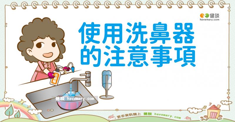 洗鼻子、洗鼻器選擇、洗鼻液選擇、鼻子過敏根治、大樹藥局鄭明龍